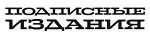 Podpisnie logo